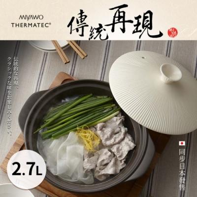 MIYAWO日本宮尾 直火系列10號耐溫差陶土湯鍋2.7L-菊韻
