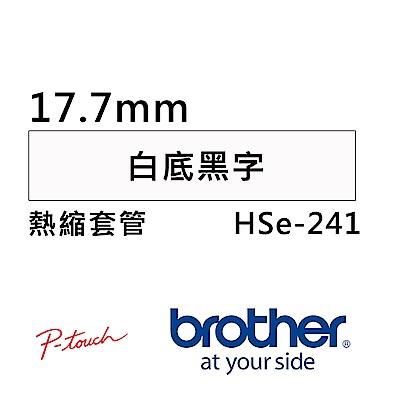 Brother HSe-241 熱縮套管標籤帶 ( 17.7mm 白底黑字 )
