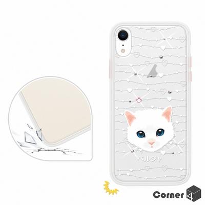 Corner4 iPhone XR 6.1吋柔滑觸感軍規防摔彩鑽手機殼-波斯貓(白殼)