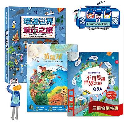 閣林 環遊世界:歡樂奇幻之旅合購組(精選3冊)