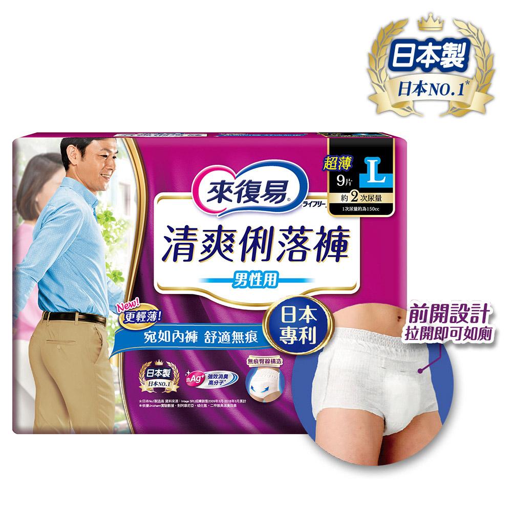 來復易 清爽俐落褲男用(L)(9片x6包/箱)