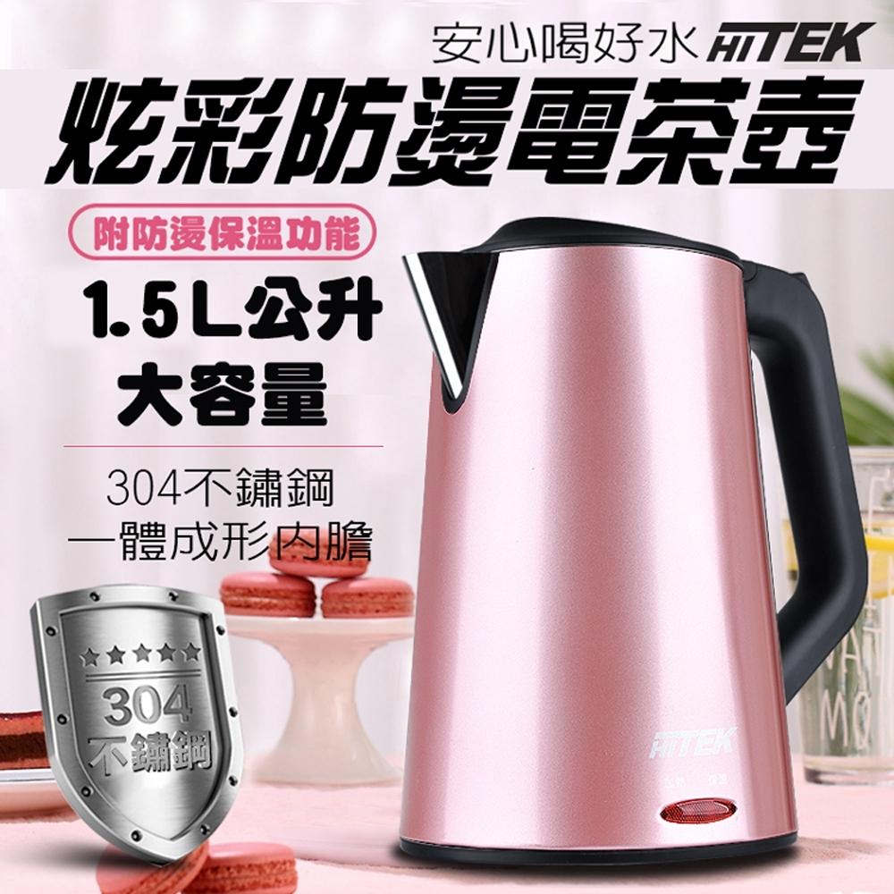 (5/1-5/31加碼送5%超贈點)HITEK 1.5L三層防燙保溫電茶壺 玫瑰金WK1530
