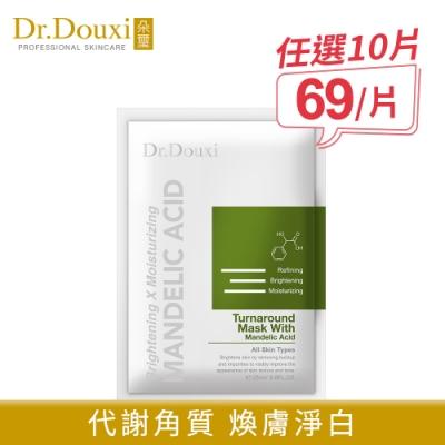 Dr.Douxi朵璽 杏仁酸煥膚面膜(任選10片 69元/片)