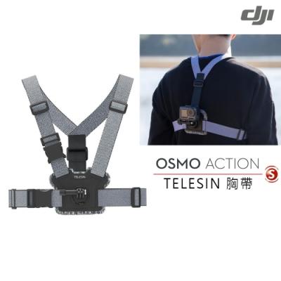 TILTA DJI Osmo Action 胸帶 (先創公司貨)