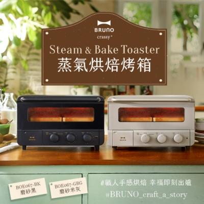 日本BRUNO 蒸氣烘焙烤箱(共兩色)