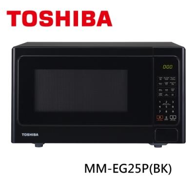 TOSHIBA 東芝燒烤料理微波爐 (25L) MM-EG25P(BK)