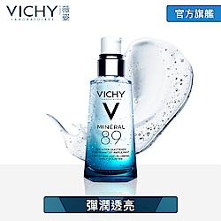 VICHY薇姿 M89火山能量微精華 50ml