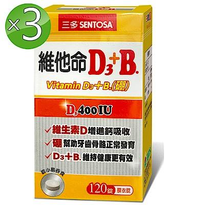 三多 維他命D3+B.膜衣錠3入組(120錠/盒)