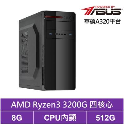華碩A320平台[藍月騎兵]R3四核效能電腦