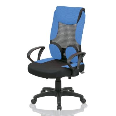 好室家居 伯特雙護腰電腦椅辦公椅(三色任選)