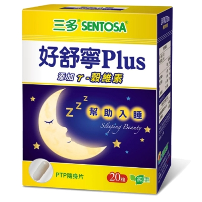 三多好舒寧Plus複方植物性膠囊20粒裝_限量體驗價售完為止(20粒/盒)