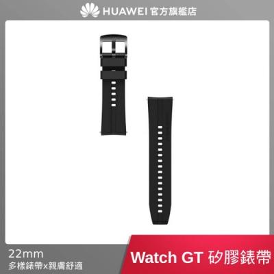 官旗- HUAWEI 華為 Watch GT 矽膠錶帶 - 曜石黑(22mm)