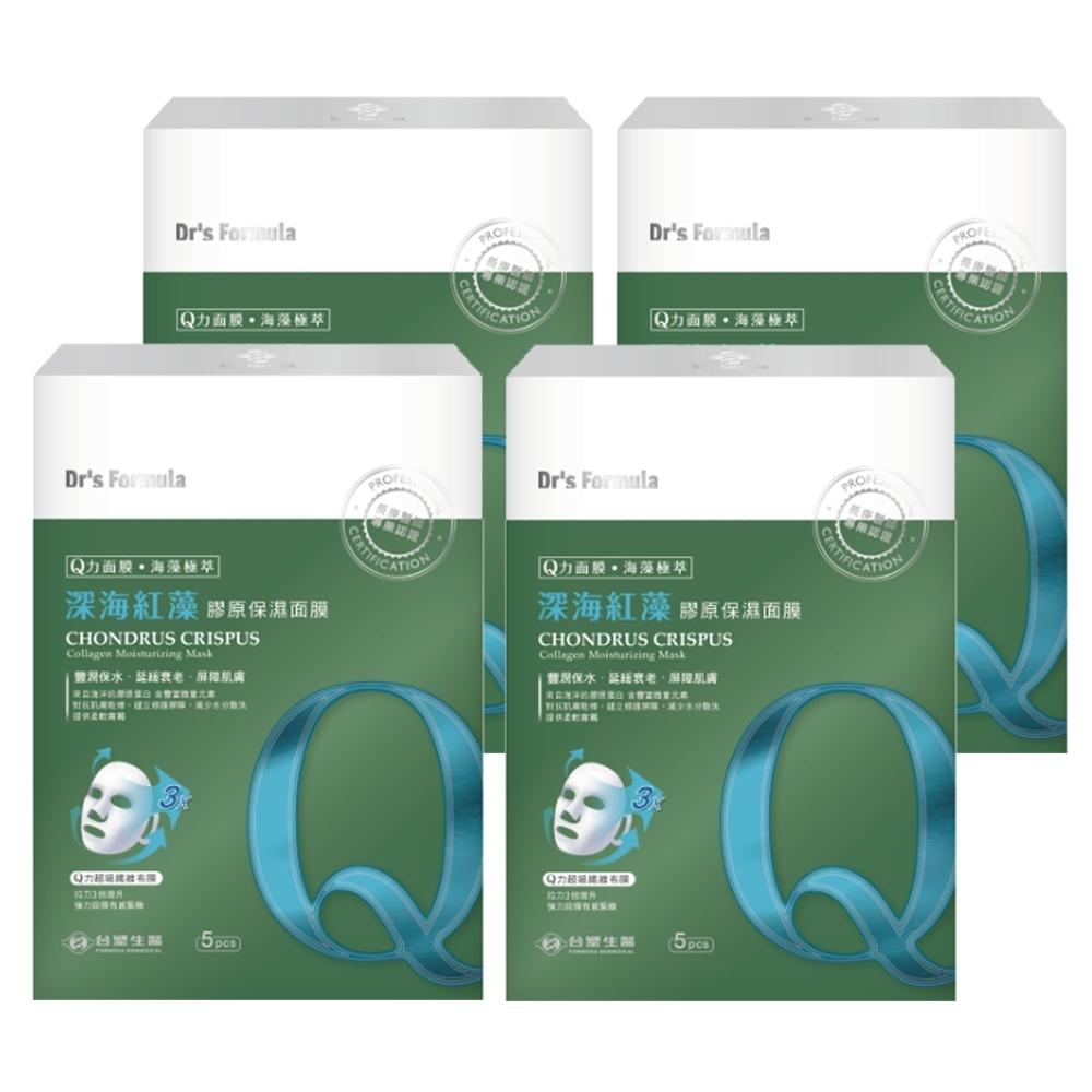 台塑生醫Dr's Formula深海紅藻膠原保濕面膜(5片裝)*4盒入