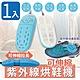 【家適帝】可伸縮紫外線烘鞋機 (1入) product thumbnail 1