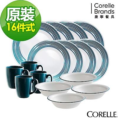 CORELLE康寧 玩色系列餐盤16件組-蔚藍海岸