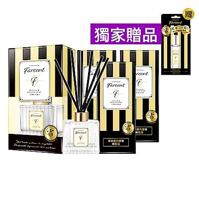 Farcent香水 輕奢香氛組(120ml擴香+100ml補瓶x3)四款任選,贈織品噴霧30ml