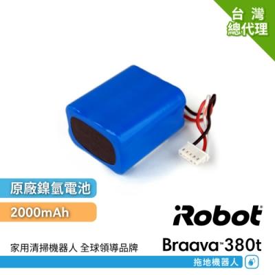 美國iRobot Braava 380t 擦地機器人原廠電池2000mAh (原廠公司貨+總代理保固6個月)