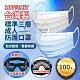 台灣製造MIT透氣版標準三層成人防護口罩-100入(贈防風護目鏡) product thumbnail 1