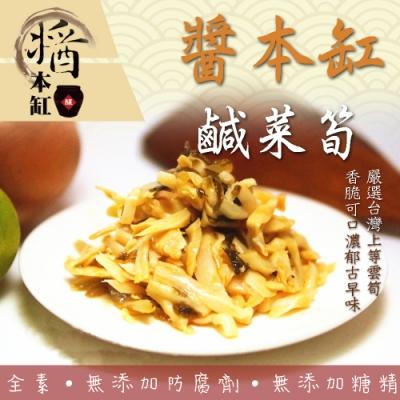 醬本缸 台灣高山古早味鹹菜筍3包開胃超值組(375克/包)
