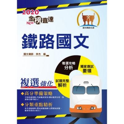2020年鐵路特考「金榜直達」【鐵路國文】(主題式強化重點整理,複選題型攻略分析)(12版