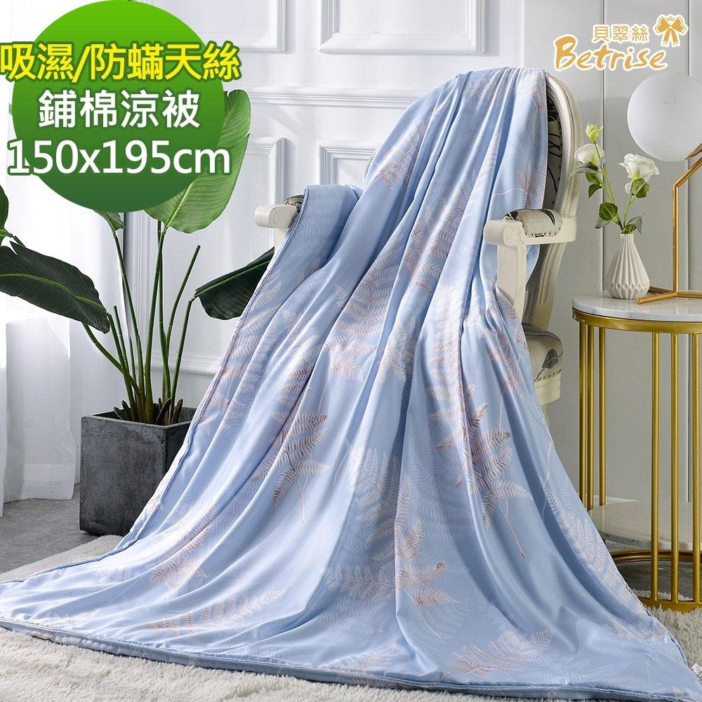 寢具換季! Betrise-3M/防蹣抗菌天絲涼被/四季被 5X6.5尺-多款任選
