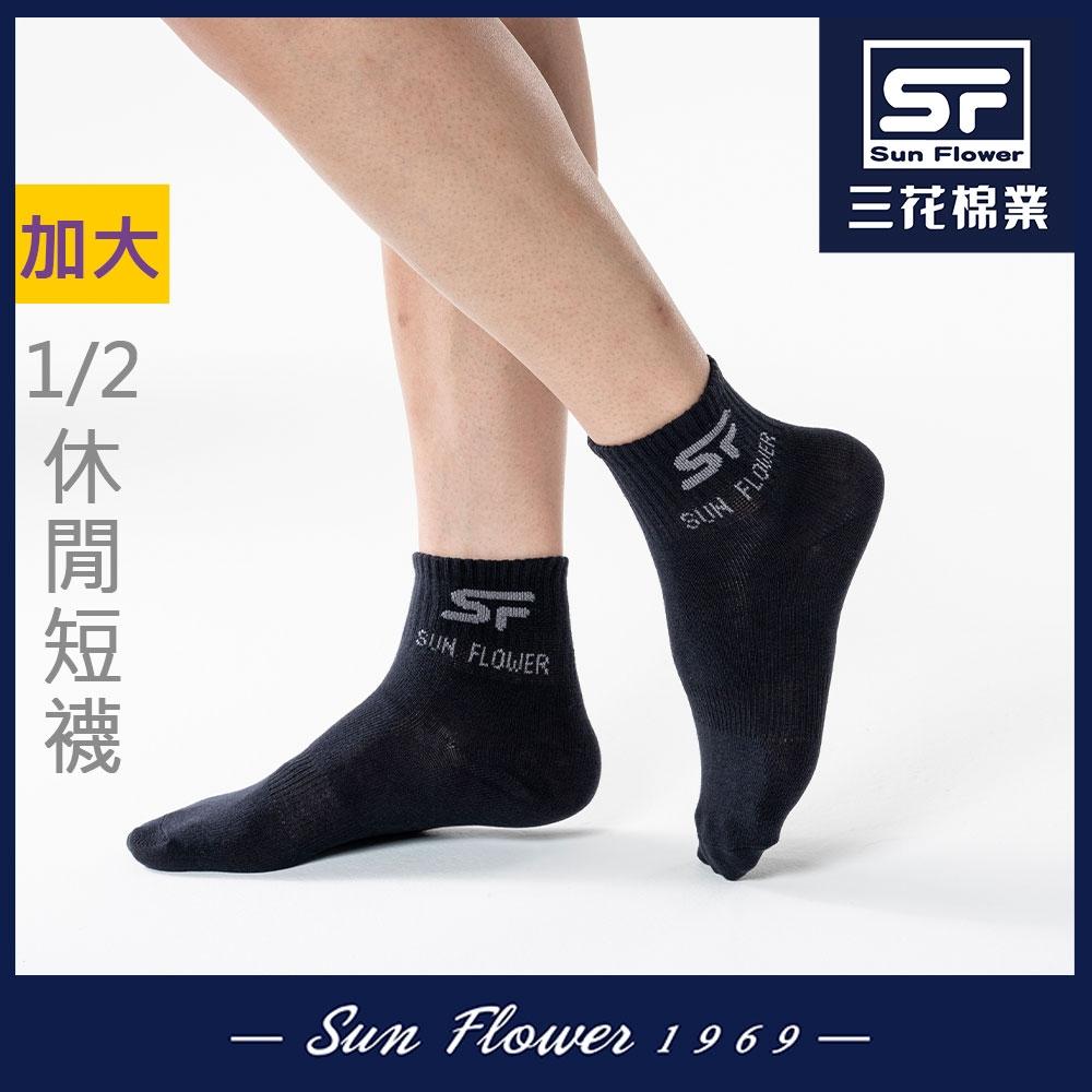 短襪.襪.襪子 三花SunFlower大尺寸1/2休閒襪