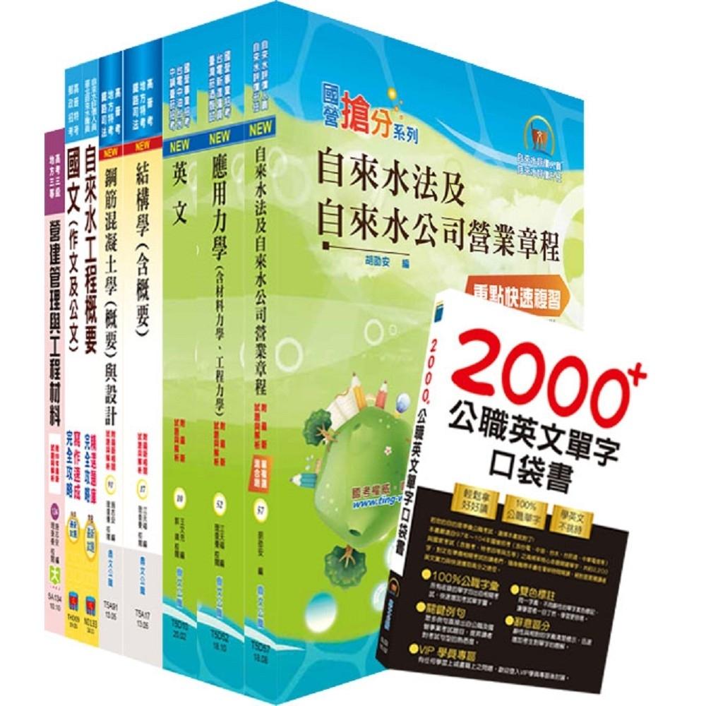 臺北自來水工程總隊一級工程員(土木工程)套書(不含測量學)(贈英文單字書、題庫網帳號、雲端課程)