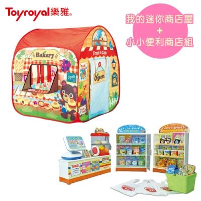 日本《樂雅 Toyroyal》我的迷你商店屋+小小便利商店組