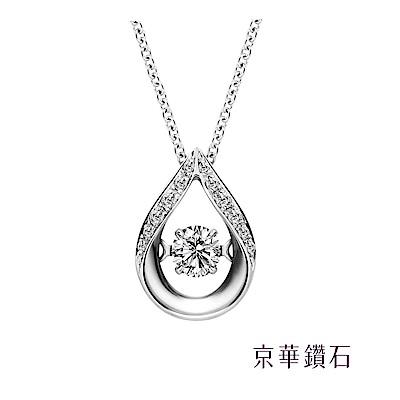 京華鑽石 真摯之愛 跳舞鑽石墜飾