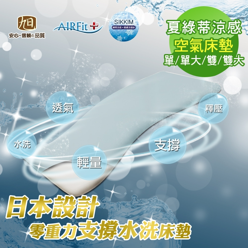 【日本旭川】夏綠蒂親膚涼感零重力支撐舒眠水洗床墊-雙人(厚2.2CM)