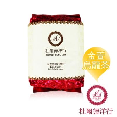 【DODD Tea杜爾德】奶香金萱烏龍茶超值嘗鮮包(4兩真空保鮮裝/150g)