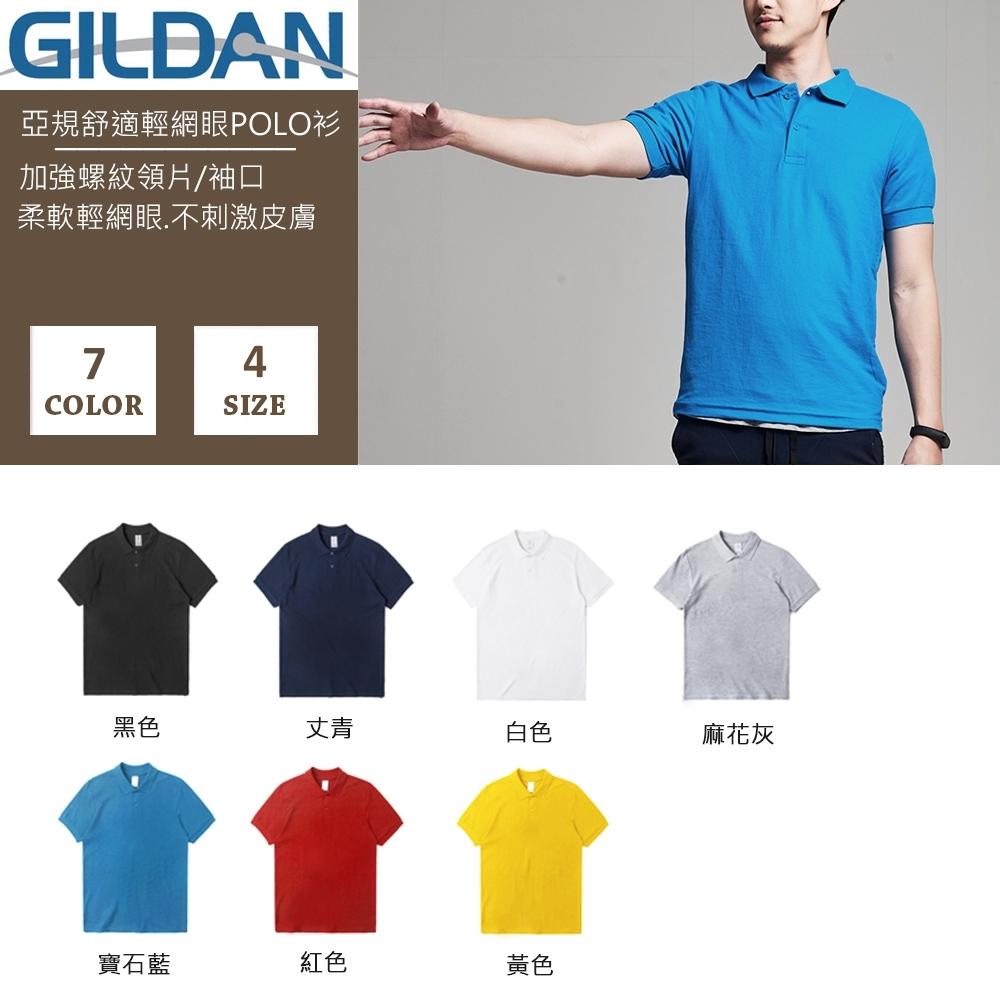 GILDAN 吉爾登快乾cvc素面polo衫 情侶 營業工作衫7色
