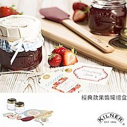 KILNER 經典款果醬罐禮盒(二入)(8H)
