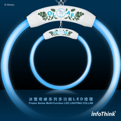 InfoThink 冰雪奇緣系列居家多功能LED燈環 - 雪寶 Olaf