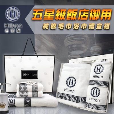 Hilton希爾頓 五星級飯店御用款 100%天然純棉毛巾浴巾禮盒 (兩色)