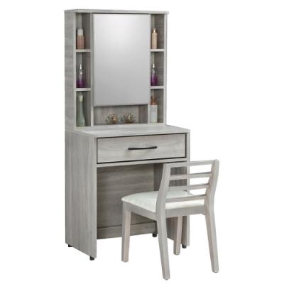 【AT HOME】日式簡約2尺鋼刷淺灰色化妝台/化妝桌(清心)