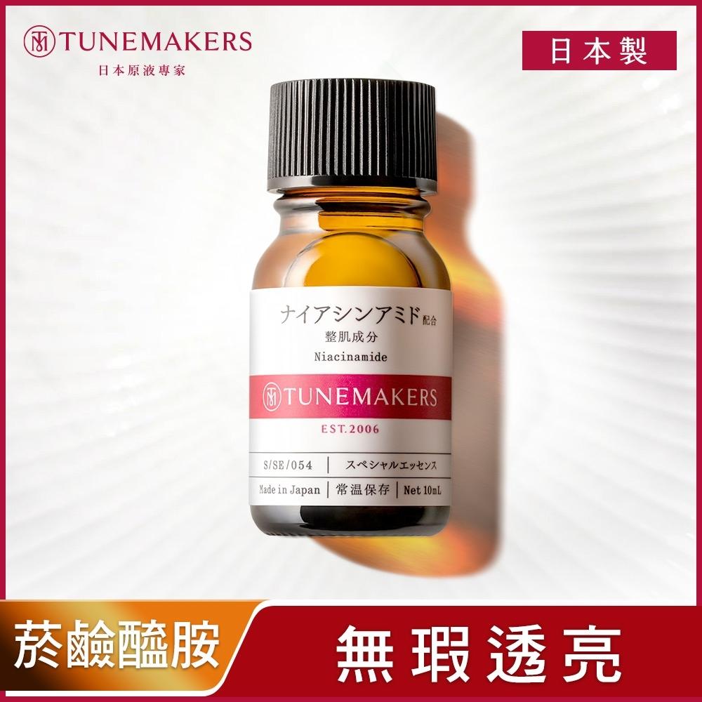 TUNEMAKERS 菸鹼醯胺亮白原液 / 维他命A醇賦活原液 10ml (2款任選)