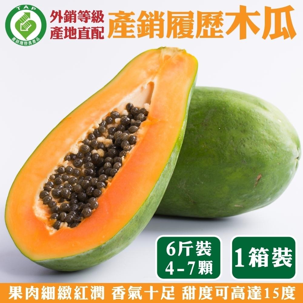 【果農直配】產銷履歷外銷等級木瓜6斤(約4-7顆)
