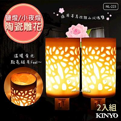 (2入組)KINYO 陶瓷雕花鹽燈/小夜燈/壁燈(NL-223)開運玫瑰鹽