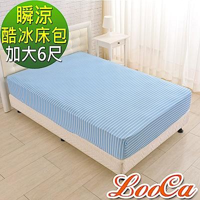 LooCa 新一代酷冰涼床包--大6尺(條紋藍)