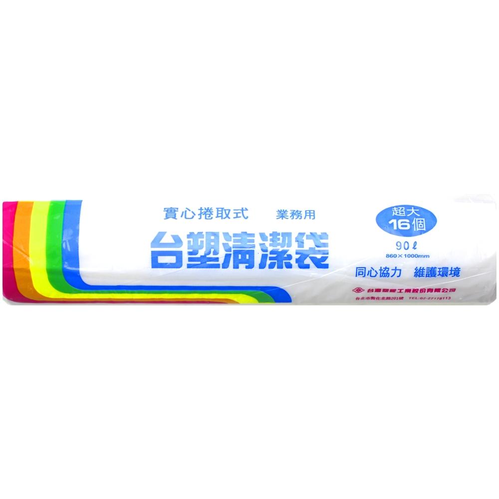 台塑 實心清潔袋 垃圾袋 (超大) (透明) (90L) (86*100cm)