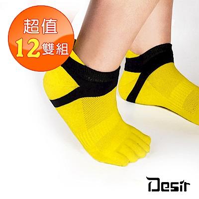 Desir-運動護足設計網眼透氣五指襪 12雙