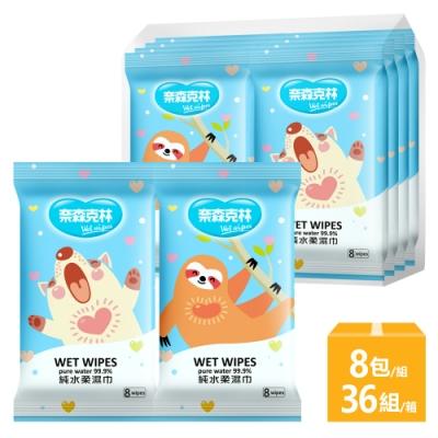 奈森克林 純水柔濕巾8抽8包x36組一箱 歡樂動物版