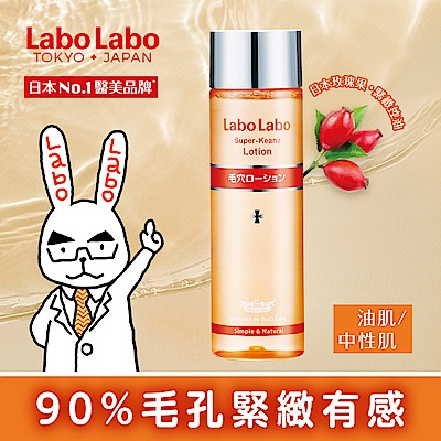 Labo Labo  毛孔緊膚水EX 100ml