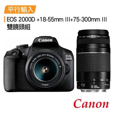【快】Canon EOS 2000D+18-55mm+75-300mm III雙鏡組*(中文平輸)
