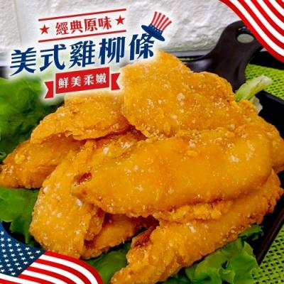 【海陸管家】美式黃金雞柳條2包(每包約1kg)