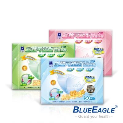 藍鷹牌 成人立體可塑型專業PM2.5防霾口罩(藍/綠/粉-3色選1)50入x1盒