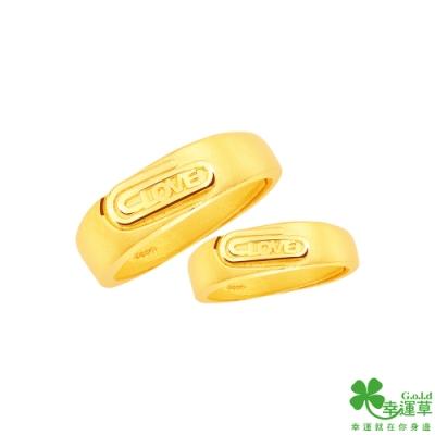 幸運草金飾 愛的回應黃金成對戒指