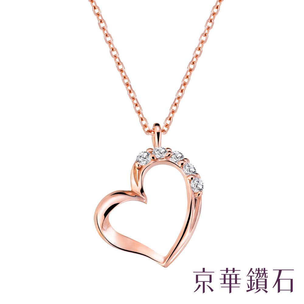 京華鑽石 鑽石項鍊 10K玫瑰金 信心 0.05克拉
