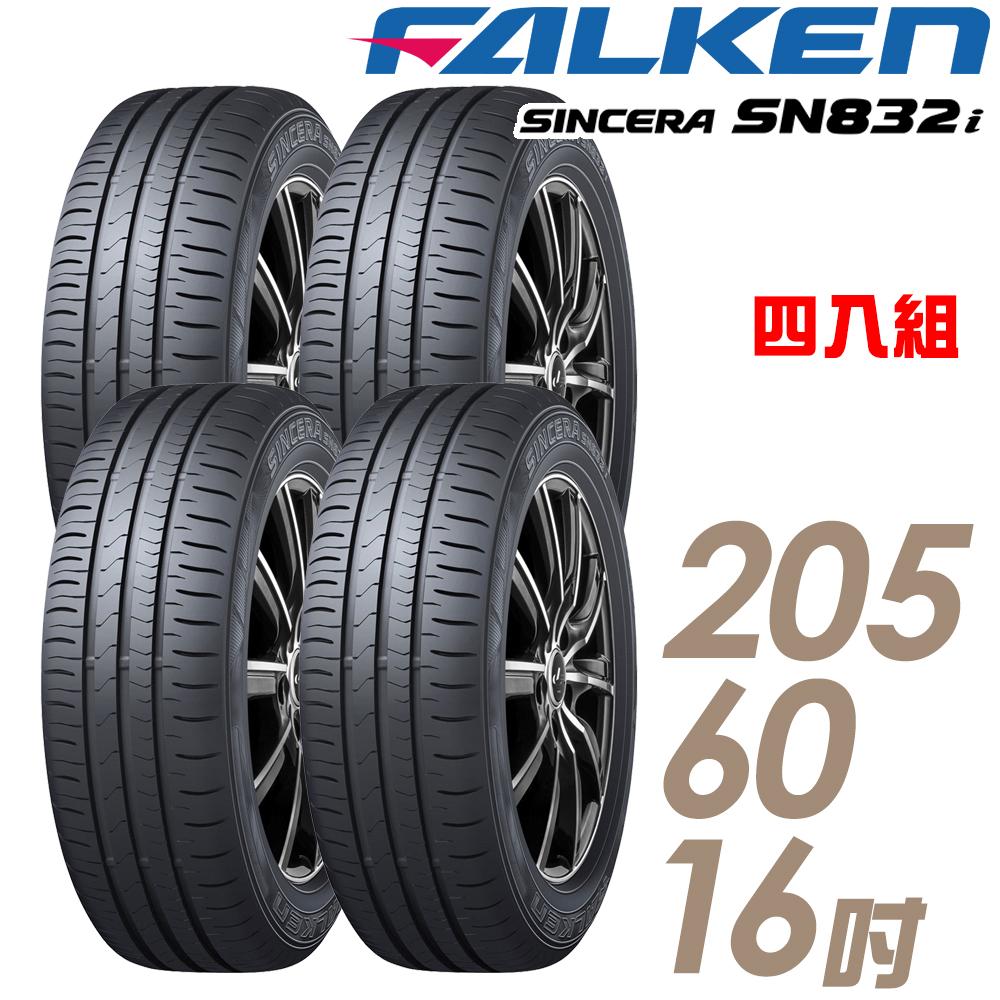 飛隼輪胎 SN832i-205/60/16吋 環保節能胎 四入組 送專業安裝+定位